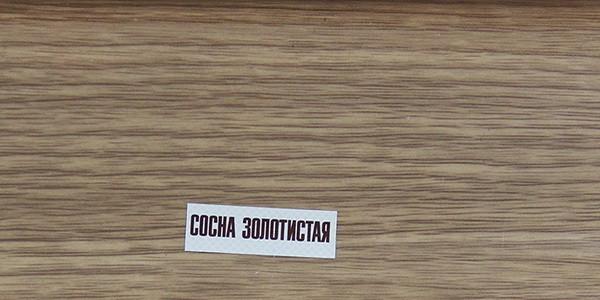 Напольный ПВХ плинтус Идеал Элит 67мм Сосна золотистая 272